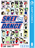SKET DANCE モノクロ版 8 (ジャンプコミックスDIGITAL)