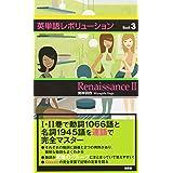 英単語レボリューションBOOK3