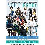 VOICE BRODY vol.7 (白夜ムック622)