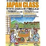 JAPAN CLASS: そうそう!これがニッポンて国なんだよ!