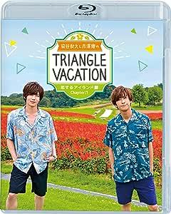 染谷俊之と赤澤燈のTriangle vacation〜恋するアイランド編〜 Chapter1 [Blu-ray]