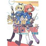 ウムルとタウィル その2 (ホビージャパンコミックス)