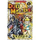デュエル・マスターズ (1) (てんとう虫コミックス)
