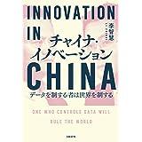 チャイナ・イノベーション