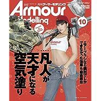Armour Modelling(アーマーモデリング) 2021年 10 月号