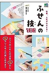 ふせんの技100[雑誌] エイムック Kindle版