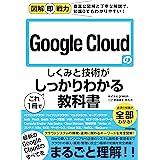 図解即戦力 Google Cloudのしくみと技術がこれ1冊でしっかりわかる教科書