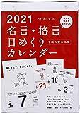 高橋 2021年 カレンダー 日めくり B5 名言格言 E501 ([カレンダー])