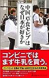 中国「草食セレブ」はなぜ日本が好きか (日経プレミアシリーズ)