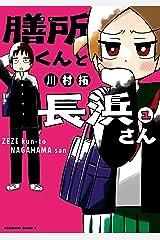 膳所くんと長浜さん (1) (角川コミックス・エース) Kindle版