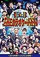 THEカラオケ★バトル 2016年間チャンピオン決定戦 [DVD]
