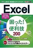 できるポケット Excel 困った! &便利技200 2016/2013/2010対応
