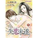 失恋未遂 : 15 (ジュールコミックス)