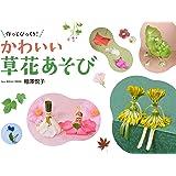 作ってびっくり! かわいい草花あそび