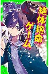 絶体絶命ゲーム8 ゴーストパークの罠 (角川つばさ文庫) Kindle版