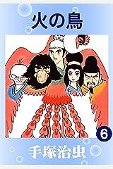 火の鳥 6 Kindle版