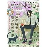 小説Wings 2021年 06 月号 [雑誌]