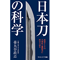 日本刀の科学 武器としての合理性と機能美に科学で迫る (サイエンス・アイ新書)