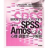 研究をブラッシュアップするSPSSとAmosによる心理・調査データ解析
