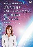並木良和 あなた自身がパワースポットになり、新生地球の住人になる[DVD]