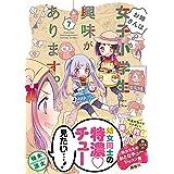 お姉さんは女子小学生に興味があります。 (7) (バンブーコミックス)
