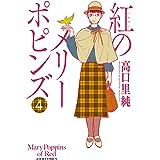紅のメリーポピンズ : 4 (ジュールコミックス)