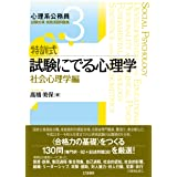 特訓式 試験にでる心理学 社会心理学編 (心理系公務員試験対策 実践演習問題集3)