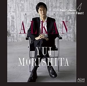 アルカン ピアノ・コレクション4《ファウストのように》