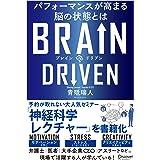 BRAIN DRIVEN ( ブレインドリブン ) パフォーマンスが高まる脳の状態とは
