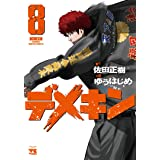 デメキン 8 (ヤングチャンピオンコミックス)