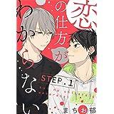 恋の仕方がわからない【STEP.1】 【単話】恋の仕方がわからない (B's-LOVEY COMICS)