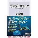 海洋プラスチック 永遠のごみの行方 (角川新書)