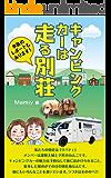 キャンピングカーは走る別荘: 私たちの別荘は「リバティ」メンバーは還暦夫婦と2匹のわんこです。キャンピングカーの魅力は予…