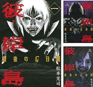 彼岸島 最後の47日間 (全16巻) Kindle版