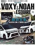 スタイルRV Vol.133 トヨタ ヴォクシー & ノア & エスクァイア No.4 (NEWS mook RVドレスアップガイドシリーズ)