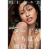 川上奈々美 ヌードがいちばん面白い! 週刊ポストデジタル写真集