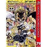 ONE PIECE カラー版 79 (ジャンプコミックスDIGITAL)