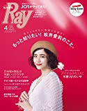 Ray(レイ) 2020年 04月号 増刊