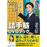 詰手筋DVDブック
