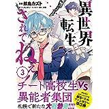 異世界転生…されてねぇ!(コミック)3 (PASH! コミックス)