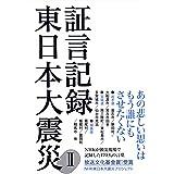 証言記録 東日本大震災II