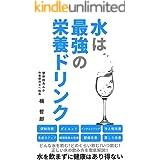 【水】水は最強の栄養ドリンク: 正しい飲み方・選び方がわかる本