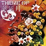 THEME OF 華風月(Remaster)