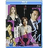 新 SとM episode1 ブルーレイ [Blu-ray]