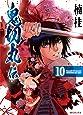 鬼切丸伝 10 (SPコミックス)
