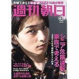週刊朝日 2020年 10/30 号【表紙:横浜流星】 [雑誌]