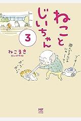 【電子限定フルカラー版】ねことじいちゃん3 (コミックエッセイ) Kindle版