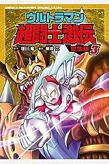 ウルトラマン超闘士激伝 完全版 3 (少年チャンピオン・コミックス エクストラ) Kindle版