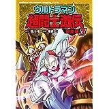 ウルトラマン超闘士激伝 完全版 3 (少年チャンピオン・コミックス エクストラ)