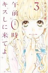午前0時、キスしに来てよ(3) (別冊フレンドコミックス) Kindle版